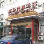 京安盛唐賓館(北京皇城根)