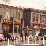 京安盛唐賓館(北京趙登禹路)