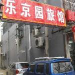 Lejingyuan Hotel