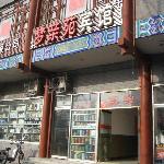 Tu179 Mini Hotel Beijing Xidan