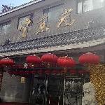 Ningjingyuan Hotel