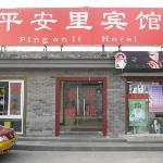 北京平安里賓館西四北八條