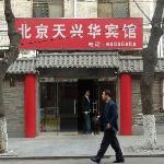 天興華賓館