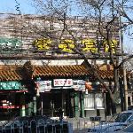 Pod Inn Beijing Houhai Nanluogu Alley
