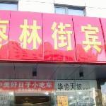 Zaolinjie Hotel