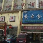 Dongda Wanhao Hotel