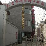Jinjiang Inn (Beijing Hepingmen)