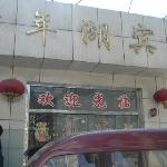 Qingnianhu Hotel