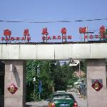 Beijing Taoran Hotel