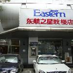 ‪Eastern Air Star Hotel Beijing Gulou‬