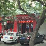 드럼 타워 익스프레스 호텔 - 베이징