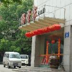 Hao Guan Jia Hotel