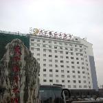 新建的大酒店