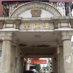 Photo of Shengdebao Hotel