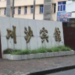 Chuan Sha Hotel