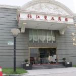 張江置業賓館