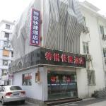 杭州特锐连锁酒店时尚西湖店