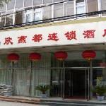 Photo of Shindom Inn Beijing Heaven Temple East Gate
