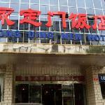 Photo of Yongdingmen Hotel