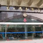 Yitel Hotel Xiamen Convention Center Jiazhou Commercial Plaza