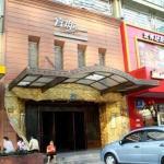 Photo of Xiamen Mode Inn (Guandi)
