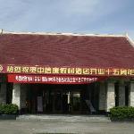 中信南濱大酒店