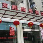 武汉京鹏商务宾馆江汉店