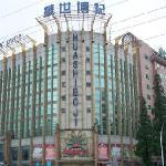 Huashi Boji Club