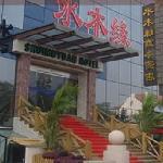 Foto de Shuimuyuan Business Hotel
