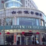 ‪Baiyun Holiday Hotel‬