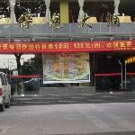 Zhongbaolong Hotel