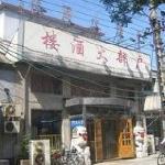 Hubu Hotel