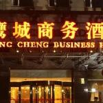 Yingcheng Business Hotel