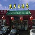燕蘭大酒店