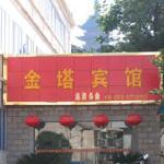 Jinta Hotel