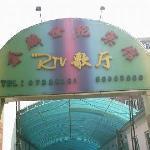 Photo of Jinlin Century Hotel