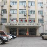 华侨商务酒店