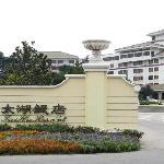 Photo of Taihu Hotel