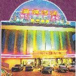 汕头市广润酒店