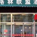 Photo of GreenTree Inn Beijing Qinghe Bridge Business Hotel
