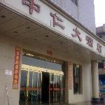 中仁大酒店