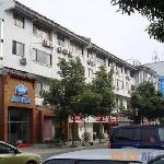 星程酒店(南京夫子庙店)