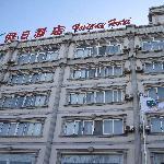 Home Inn Huludao Longwan Haibin