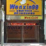 Wenxin 99 Business Hotel (Nanchang Zhongshan Road)