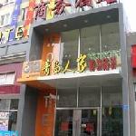 Foto de Qingdao Renjia Business Hotel