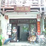 Photo de Linjiangge Hostel