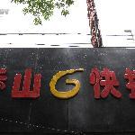 Xiangshan Express Hotel
