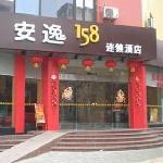 安逸158玉林店