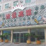 邹城市怡佳商务宾馆