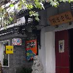 Dragontown International Hostel Chengdu Foto